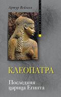Клеопатра. Последняя царица Египта