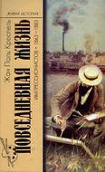 Повседневная жизнь импрессионистов. 1863-1883