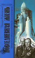 Повседневная жизнь первых российских ракетчиков и космонавтов