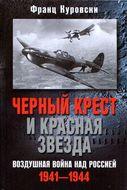 Черный крест и красная звезда. Воздушная война над Россией. 1941-1944