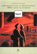"""""""Дирижаблестрой"""" на Долгопрудной. 1934-й, один год из жизни"""