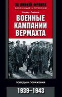 Военные кампании вермахта. Победы и поражения. 1939-1943
