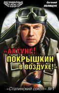 Ахтунг! Покрышкин в воздухе!» «Сталинский сокол» № 1