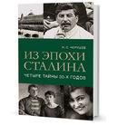 Из эпохи Сталина. Четыре тайны тридцатых годов