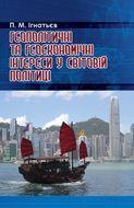 Геополітичні та геоекономічні інтереси у світовій політиці