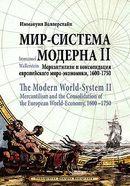 Мир-система Модерна. Том ІІ. Меркантилизм и консолидация европейского мира-экономики. 1600-1750