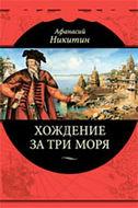 Хождение за три моря: с приложением описания путешествий других купцов и промышленных людей в Средние века
