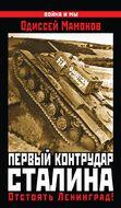 Первый контрудар Сталина. Отстоять Ленинград!