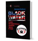Blackwater: самая могущественная наемная армия в мире