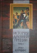 История Древней Греции. Том I