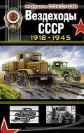 Вездеходы СССР 1918—1945 гг.