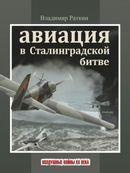 Авиация в Сталинградской битве.