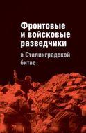 Фронтовые и войсковые разведчики в Сталинградской битве