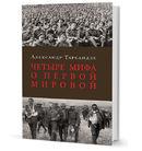 Четыре мифа о Первой мировой войне