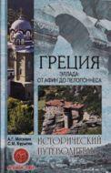 Греция. Эллада. От Афин до Пелопоннеса