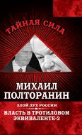 Власть в тротиловом эквиваленте-2. Злой дух России
