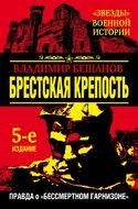 Брестская крепость. Правда о «бессмертном гарнизоне»