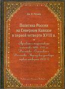 Монография. Политика России на Северном Кавказе в первой четверти XVIII века