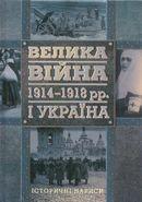 Велика війна 1914 – 1918 рр. і Україна. У двох книгах. Книга 1. Історичні нариси