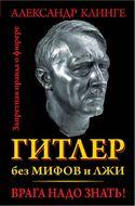 Гитлер без мифов и лжи. Врага надо знать!