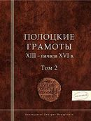 Полоцкие грамоты XIII - начала XVI в. Том 2