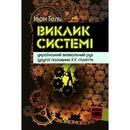 Виклик системі: український визвольний рух другої половини XX століття