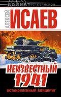 Неизвестный 1941. Остановленный блицкриг. 2-е издание