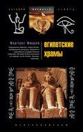 Египетские храмы. Жилища таинственных богов