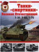 """Танки-""""смертники"""" Великой Отечественной"""