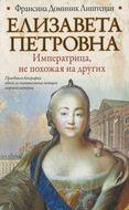 Елизавета Петровна. Императрица, не похожая на других
