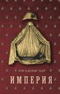 Империя. 4 том. Книга 1