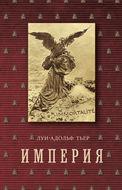 Империя. 4 том. книга 2