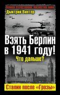 """Взять Берлин в 1941 году! Что дальше? Сталин после """"Грозы"""""""