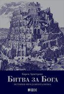 Битва за Бога. История фундаментализма