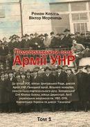 Подєбрадський полк Армії УНР. Том 1