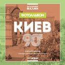 Киев. 90-е