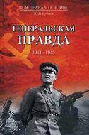 Генеральская правда. 1941—1945