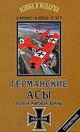 Германские асы Первой мировой войны 1914-1918