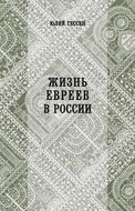 Жизнь евреев в России