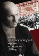 Гетман П. П. Скоропадский. Украина на переломе. 1918 год : сборник документов