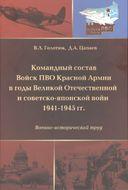 Командный состав Войск ПВО Красной Армии в годы Великой Отечественной и советско-японской войн 1941-1945 гг.