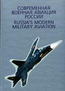 Современная военная авиация России