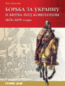 Борьба за Украину и битва под Конотопом 1658-1659 гг.