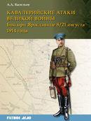 Кавалерийские атаки Великой войны. Бой при Ярославице 8 (21) августа 1914 года