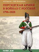 Персидская армия в войнах с Россией. 1796–1828 гг.