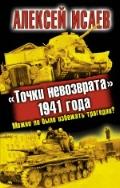 """Точки невозврата"""" 1941 года. Можно ли было избежать трагедии?"""