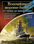 Величайшие морские битвы – от триер до авианосцев. «Господствующий на море владеет всем миром»