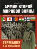 Армии Второй мировой войны. Германия и ее союзники: униформа, снаряжение, вооружение