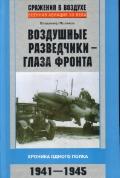 Воздушные разведчики-глаза фронта. Хроника одного полка. 1941—1945