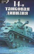 14-я танковая дивизия. 1940-1945.